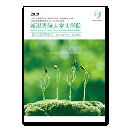 臨床心理学研究科パンフレット2019