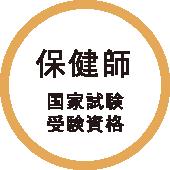 保健師 国家試験受験資格