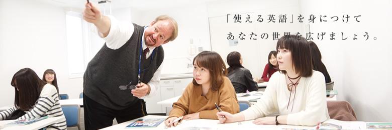 「使える英語」を身につけてあなたの世界を広げてください。