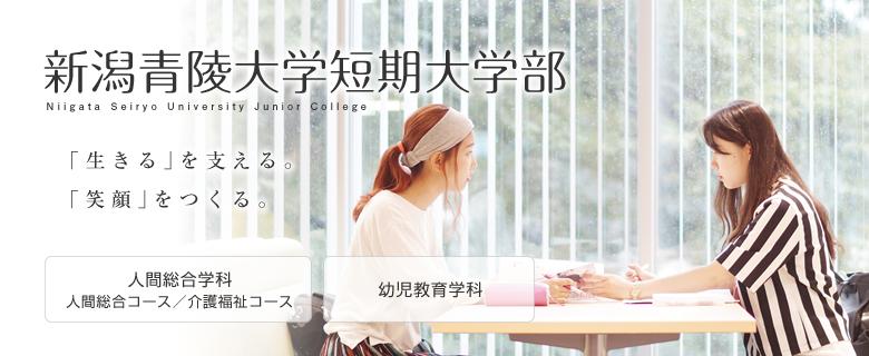 新潟青陵大学短期大学部 「生きる」を支える。「笑顔」をつくる。