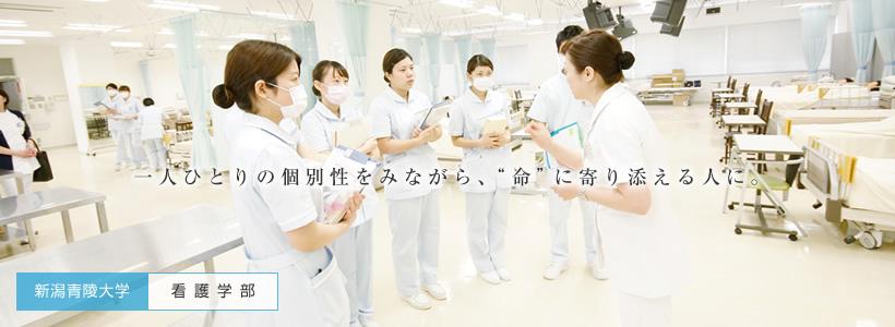 新潟青陵大学 看護学部の情報はこちらから