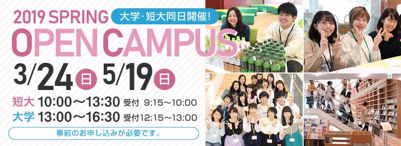大学・短大同日開催! 2019 SPRING OPEN CAMPUS 3/24(日) 5/19(日) 短大10:00~13:30 受付9:15~10:00 大学13:00~16:30 受付12:15~13:00 事前のお申し込みが必要です。