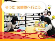図書館ブログのイメージ