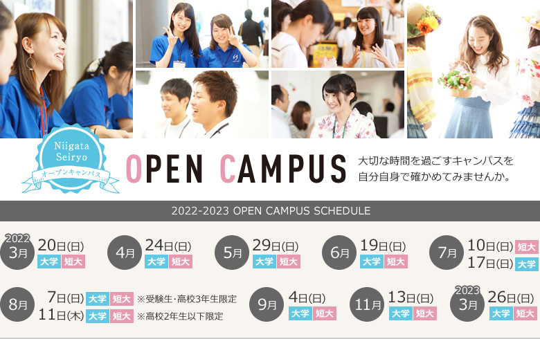 新潟青陵大学・新潟青陵大学短期大学部オープンキャンパス